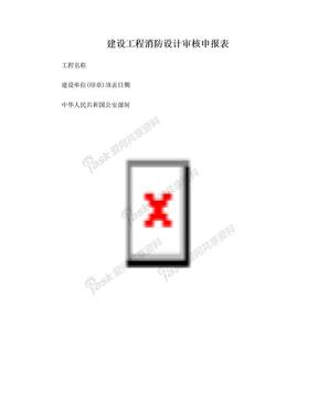 消防设计审核申报表.doc