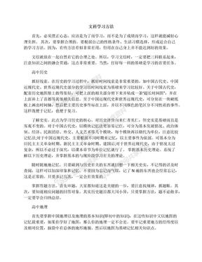 文科学习方法.docx