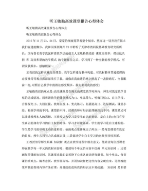 听王敏勤高效课堂报告心得体会.doc
