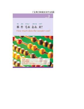 [宝典]体验汉语生活篇.doc