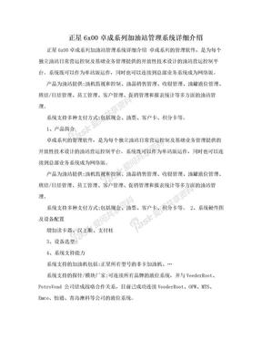 正星6x00卓成系列加油站管理系统详细介绍.doc