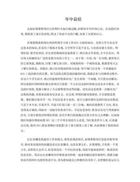 年中总结 孟加拉锡莱特项目 万昌明.doc
