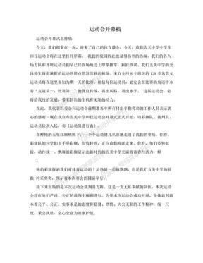 运动会开幕稿.doc