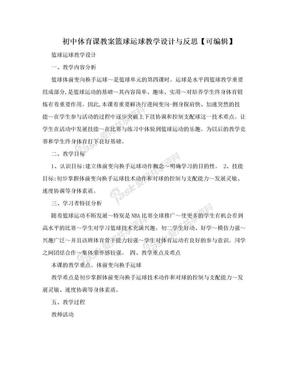 初中体育课教案篮球运球教学设计与反思【可编辑】.doc