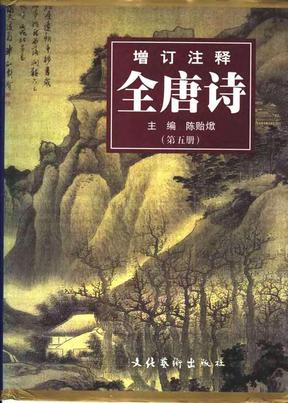 增订注释全唐诗 第5册目录.pdf
