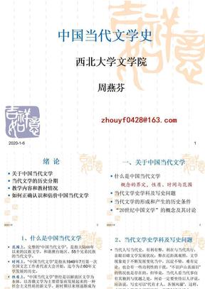 中国当代文学史(绪论).ppt