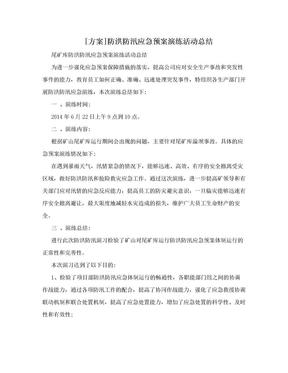 [方案]防洪防汛应急预案演练活动总结.doc