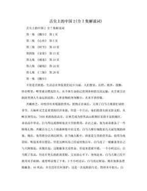 舌尖上的中国2(全7集解说词).doc
