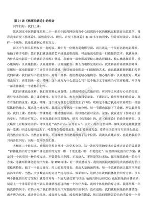 郝万山伤寒论 01讲 《伤寒杂病论》的作者.doc