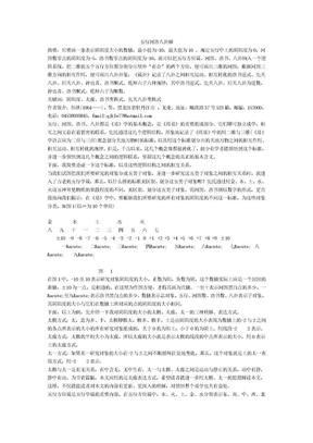 五行河洛八卦解.doc