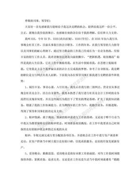 银行支行网点负责人副职竞聘演讲稿 (1).doc