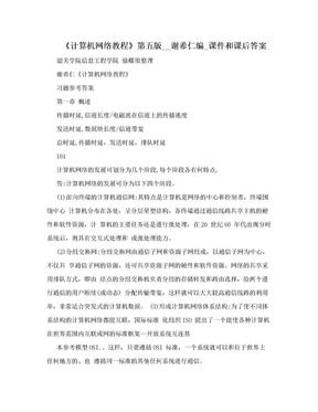 《计算机网络教程》第五版__谢希仁编_课件和课后答案.doc