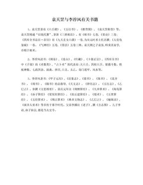 袁天罡与李淳风有关书籍.doc