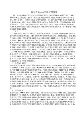 弥天大谎——中国安然事件.doc