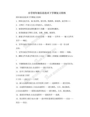 小学四年级信息技术下学期复习资料.doc