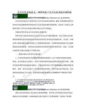 会计信息系统论文:网络环境下会计信息系统内部控制.doc