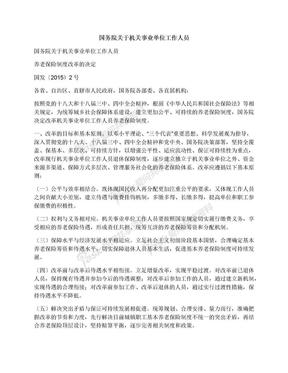 国务院关于机关事业单位工作人员.docx