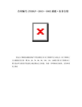 盛德拉菲公馆一期大清包施工合同(1) - 复件.doc