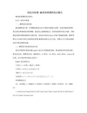 语法分析器-编译原理课程设计报告.doc