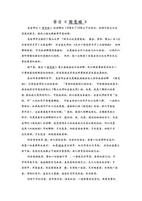 学习《圆觉经》.pdf