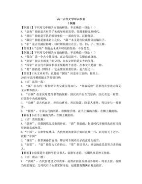 高三古代文学常识积累.doc