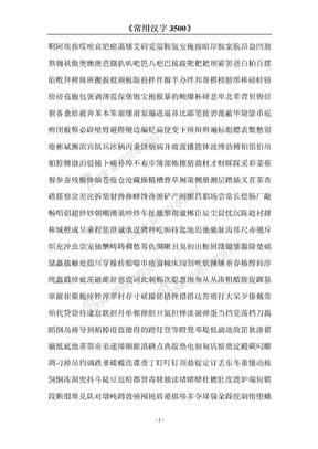 《常用汉字3500》.doc