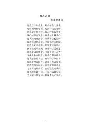 《修心八颂》讲记.pdf