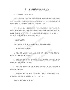 学校食堂食品统一配送服务方案.doc