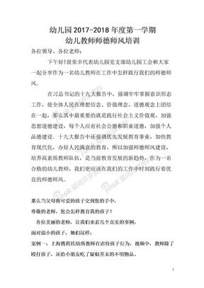 幼儿园师德师风培训讲稿.doc