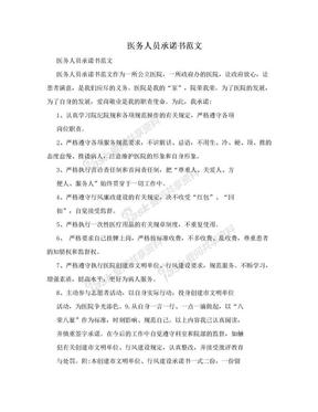 医务人员承诺书范文.doc