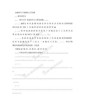 水焗法生产盐焗鸡工艺初探.doc