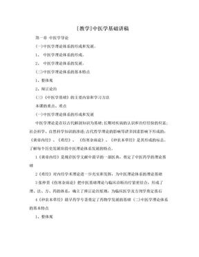 [教学]中医学基础讲稿.doc