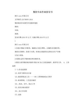 数控车床作业指导书.doc
