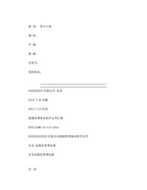 能源管理体系程序文件汇编(范本).doc