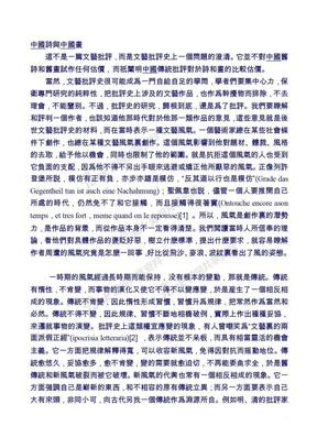 钱钟书 中国诗与中国画.doc