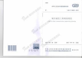 城市通信工程规划规范.pdf