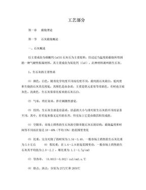 活性石灰生产手册.doc