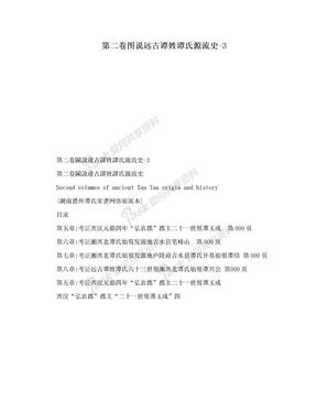 第二卷图说远古谭姓谭氏源流史-3.doc