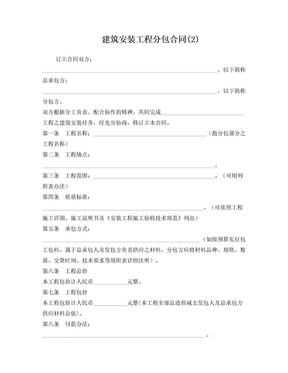 建筑安装工程分包合同-2.doc