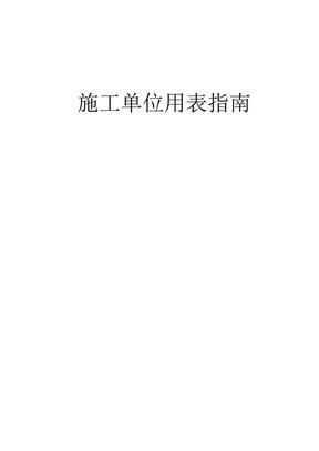 四川建龙软件全套表格.doc