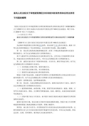 最高人民法院关于审理建筑物区分所有权纠纷案件具体应用法律若干问题的解释.doc