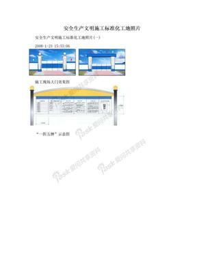 安全生产文明施工标准化工地照片.doc