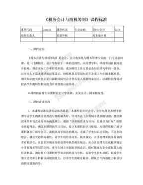 《税务会计与纳税筹划》课程标准.doc