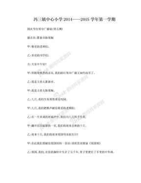 国庆节广播稿.doc