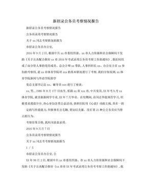 新招录公务员考察情况报告 .doc