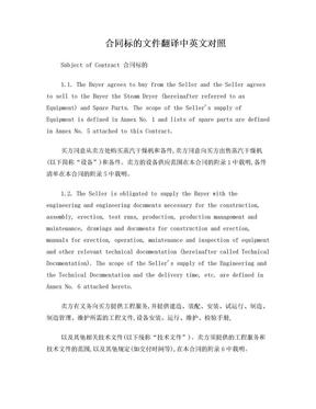 中英文合同标的对照格式.doc