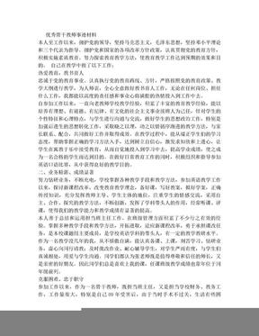 优秀骨干教师事迹材料.doc