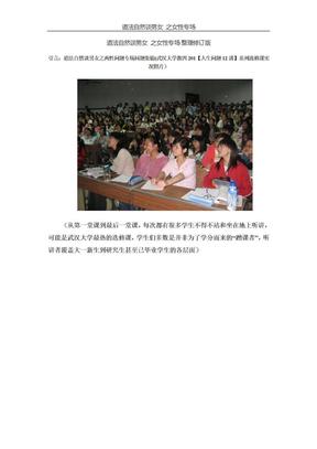 道法自然谈男女  之女性专场(完整版).doc