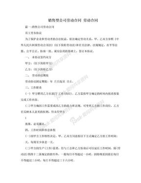 销售型公司劳动合同  劳动合同.doc