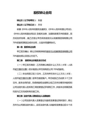 股权转让协议范本(通用版).doc